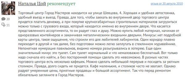 gorod masterov